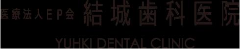 結城歯科医院